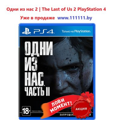 Одни из нас The Last of Us Part II PS4