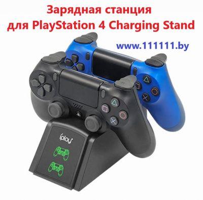 Зарядная станция для PlayStation 4 Charging Stand