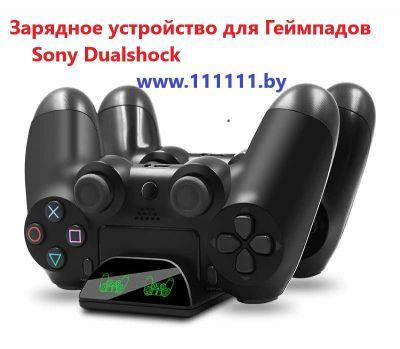 Зарядная станция / зарядка двух контроллеров Sony PS4