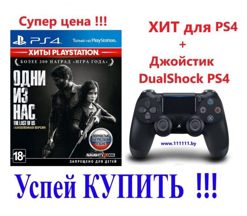 DualShock Sony 4 «Одни из нас: Часть I»