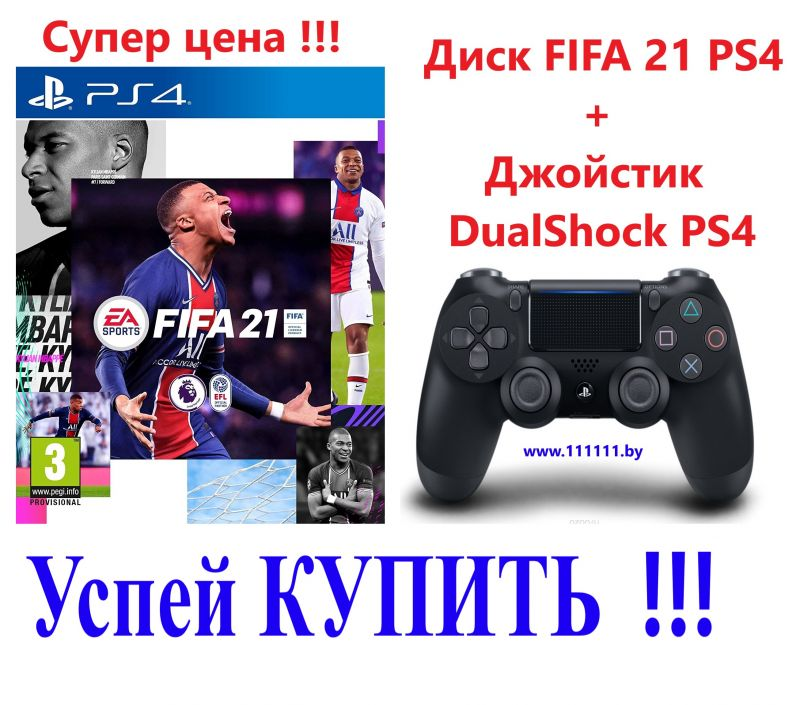 Беспроводной джойстик DualShock 4 Controller v2 + Fifa 21 PS4