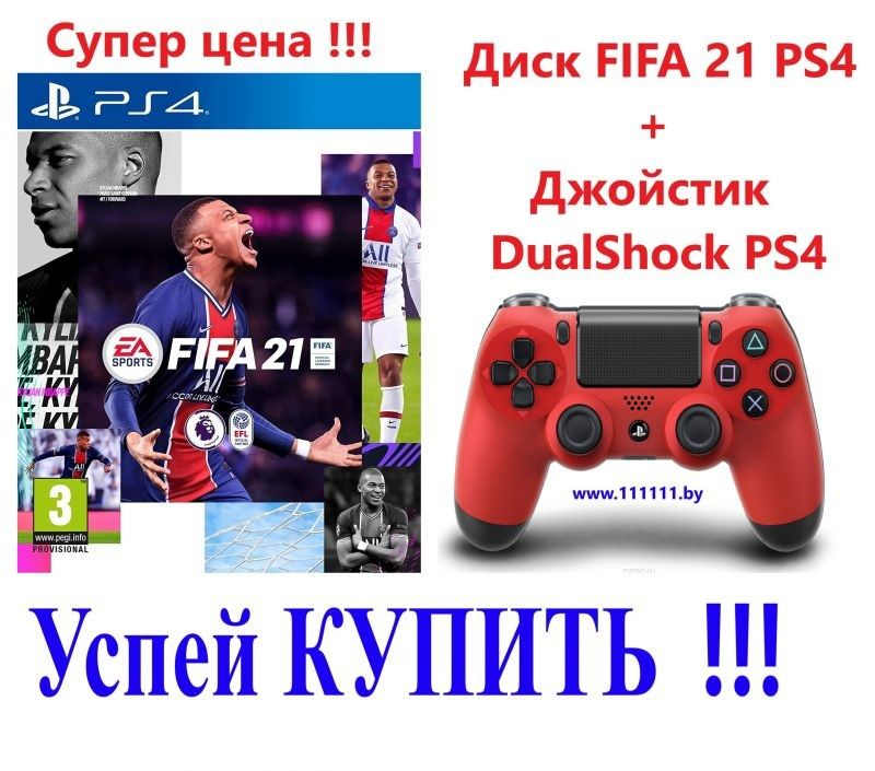DualShock 4 Wireless Controller v2 + Fifa 21