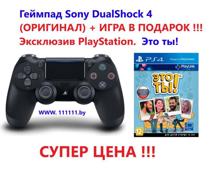 Геймпад Sony DualShock 4 + Эксклюзив PlayStation. Игра Это ты!