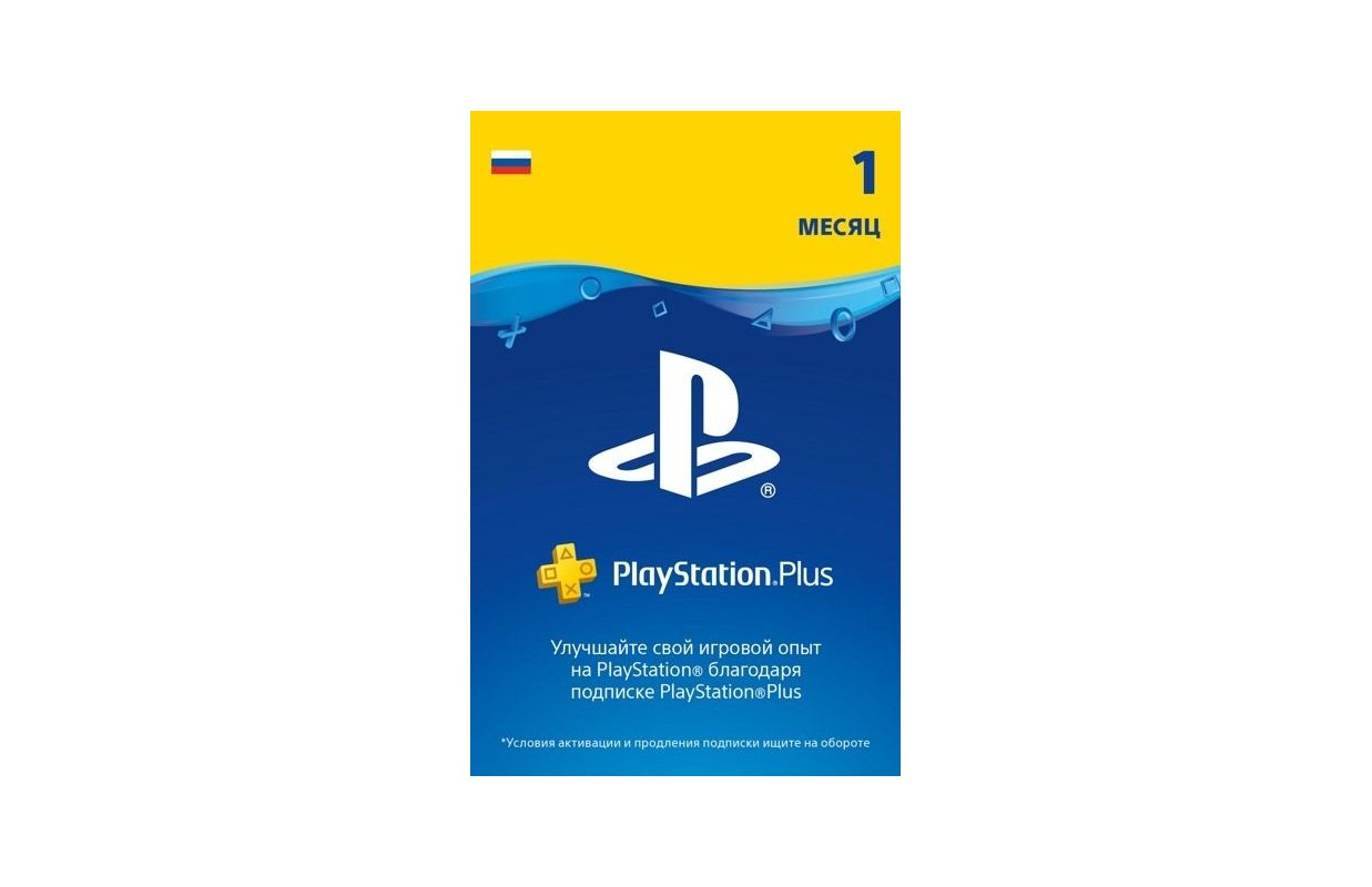PlayStation Plus Россия - 30 дней
