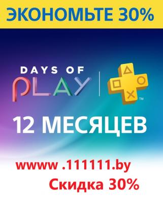 PlayStation+ Plus 12-месячная подписка