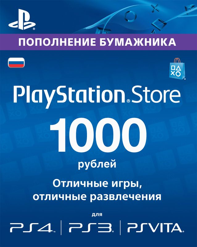 PlayStation Store пополнение бумажника