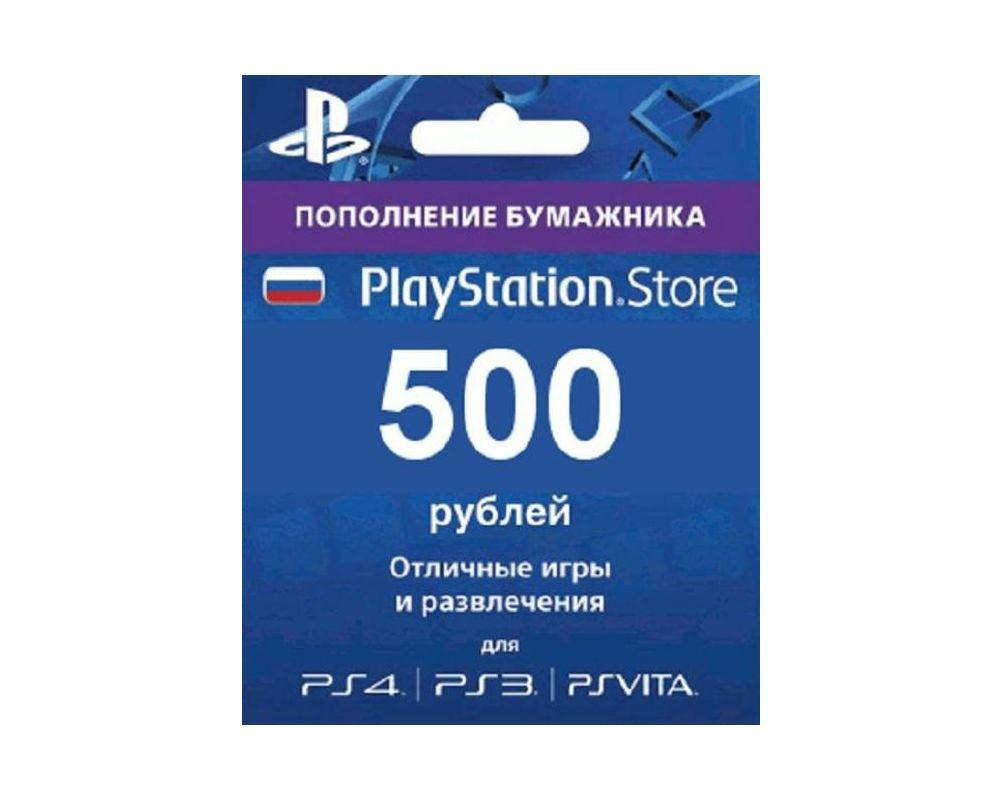 Playstation Network (PSN) 500 рублей