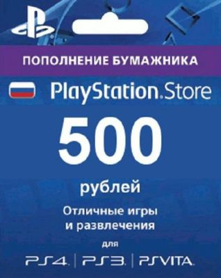 Playstation Network (PSN) 500 рублей