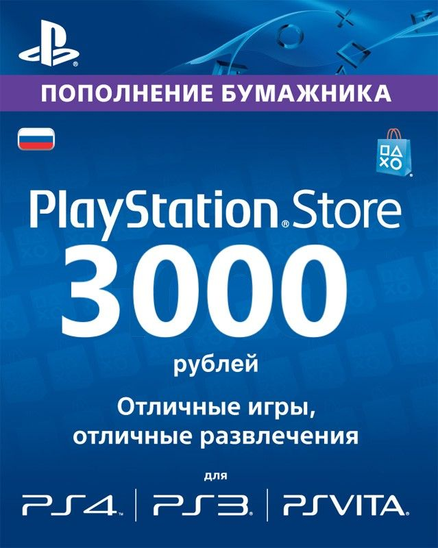 Playstation PSN | Карта оплаты (PS4) 3000р PSN