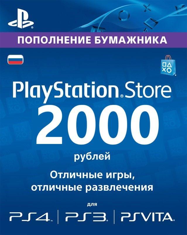 Карта пополнения PlayStation Store 2000 | Playstation Network (PSN) 2000 рублей