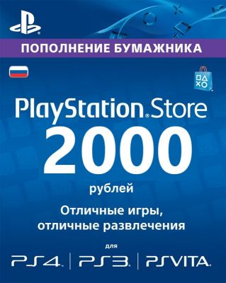 Карта пополнения PlayStation Store 2000 | Playstation Network (PSN) 2000 рублей