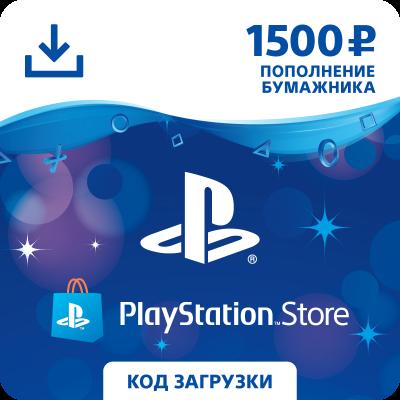 Playstation Network Card/PSN | Карта оплаты (PS4) 1500рPSN
