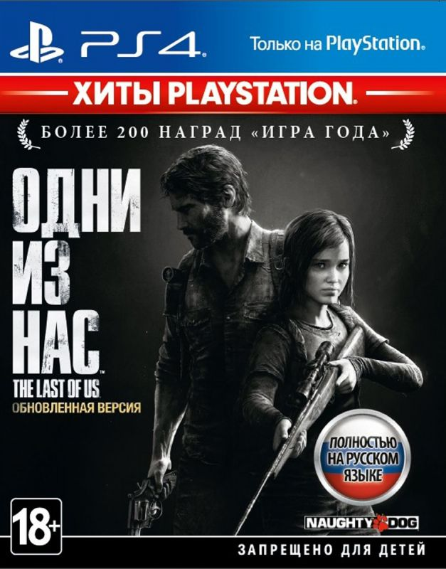 The Last of Us Remastered для PlayStation 4 | Одни из нас для ПС4
