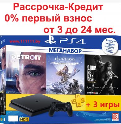 Игровая приставка PlayStation 4 (PS4) в комплекте с 3 играми