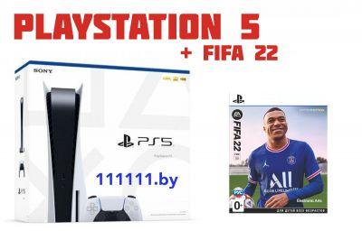 Игровая приставка Playstation 5 + диск Fifa 22
