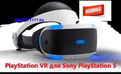 Очки виртуальной реальности PlayStation VR для Sony PlayStation 5