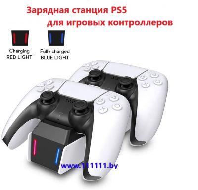 Зарядная станция PS5 Dual Charging Dock для игровых контроллеров, джойстиков