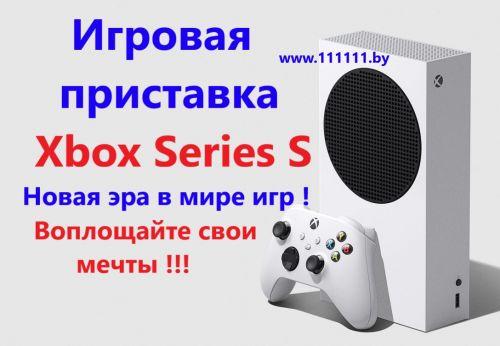 Microsoft Xbox Series S | Игровая приставка Xbox Series S