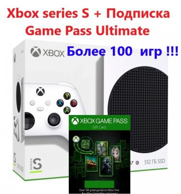 XBOX SERIES S + Game Pass Ultimate в подарок !