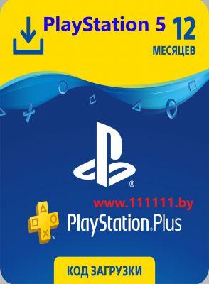 Карта подписки 12 месяцев для Sony PlayStation 5
