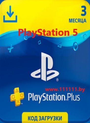 Карта подписки 3 месяца для Sony PlayStation 5