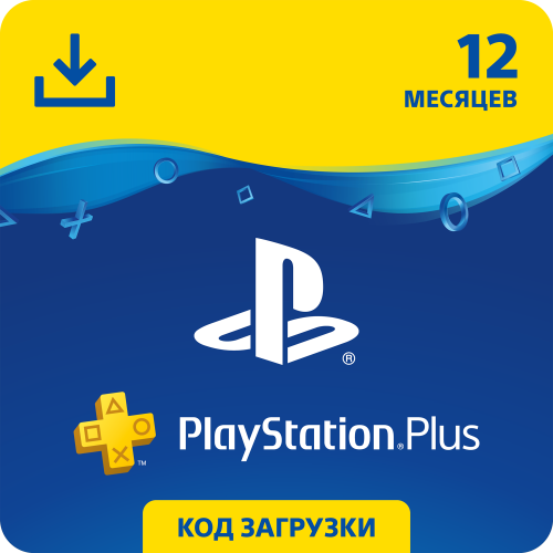 PlayStation Plus подписка на 12 месяцев – скидка 25%