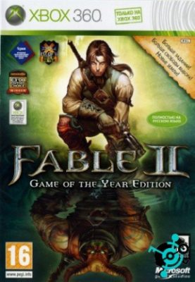 Fable II: Game of the Year Edition (Русская версия)