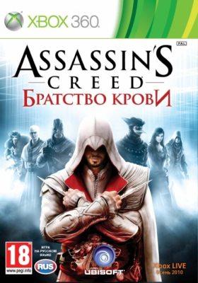 Assassin's Creed: Братство крови (Полностью на русском языке)