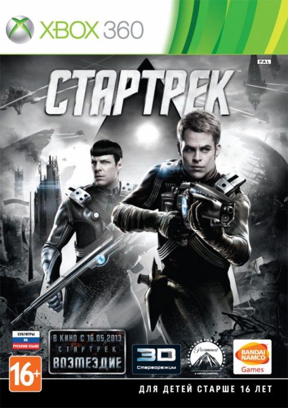 Стартрек (Русская версия)