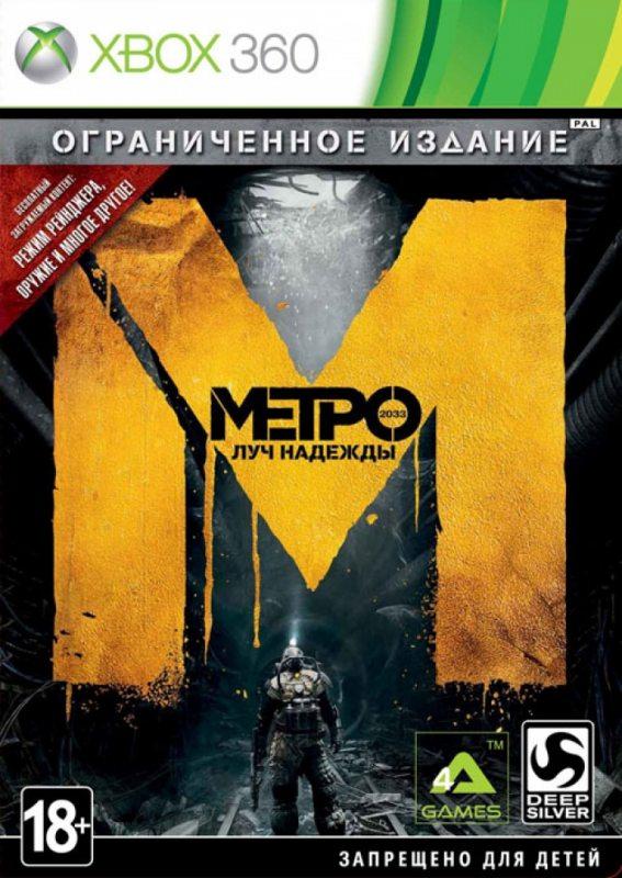 Метро 2033: Луч надежды (Last Night). Полностью на русском языке!