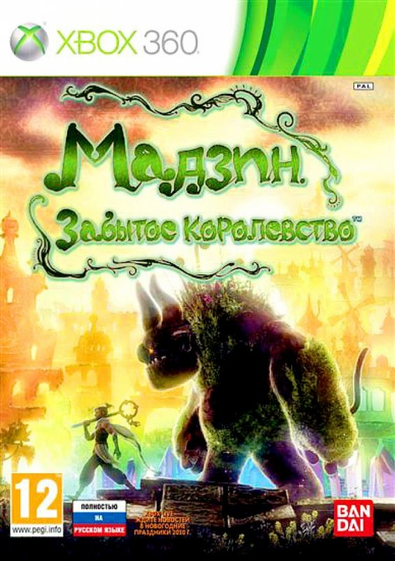 Мадзин. Забытое королевство (Полностью на русском языке!)