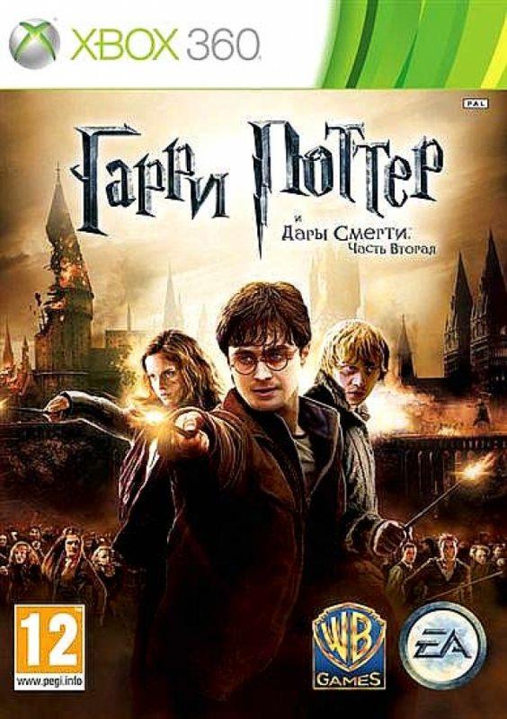 Гарри Поттер и Дары Смерти. Часть вторая [Xbox 360]