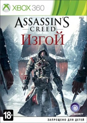 Assassin's Creed: Изгой (Rogue) [Xbox 360] Русская версия