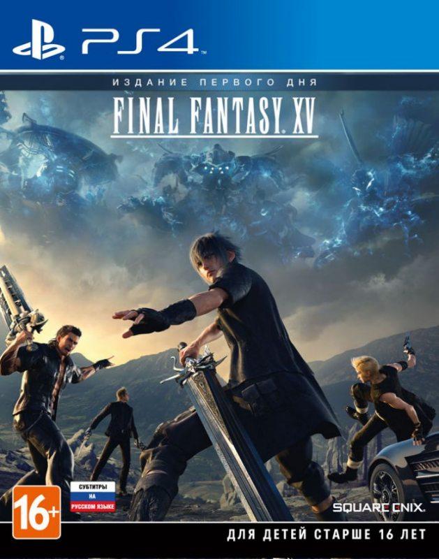 PlayStation 4 Final Fantasy XV дня PS4
