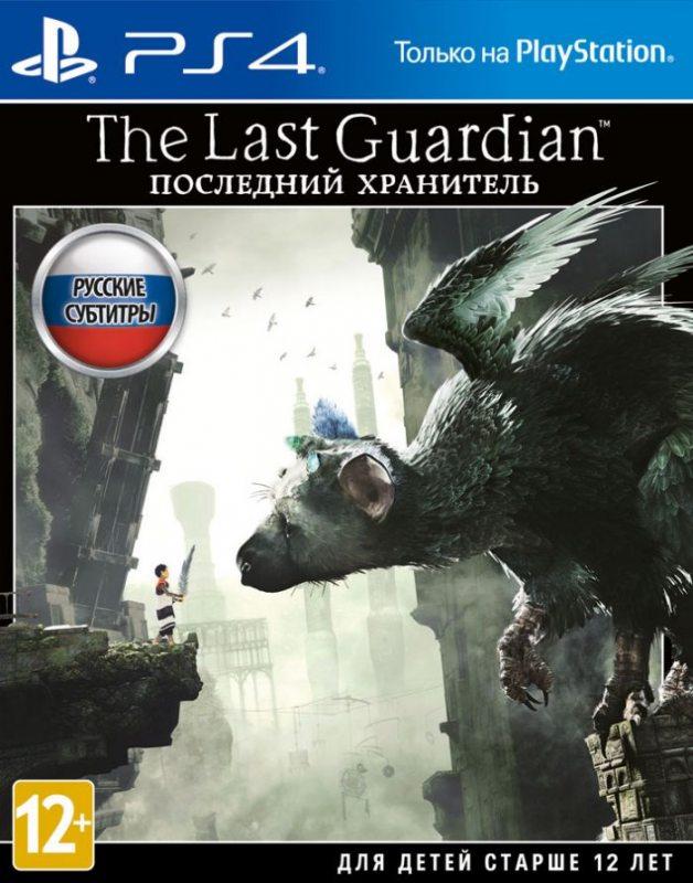 PlayStation 4 The Last Guardian. Последний хранитель PS4