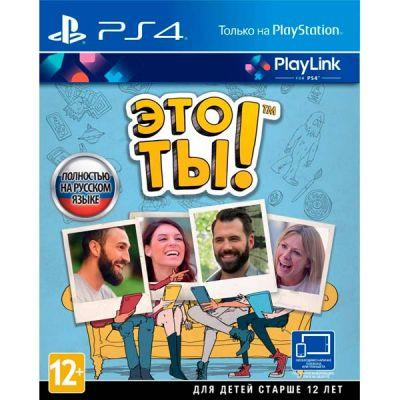 Это ты! PS4