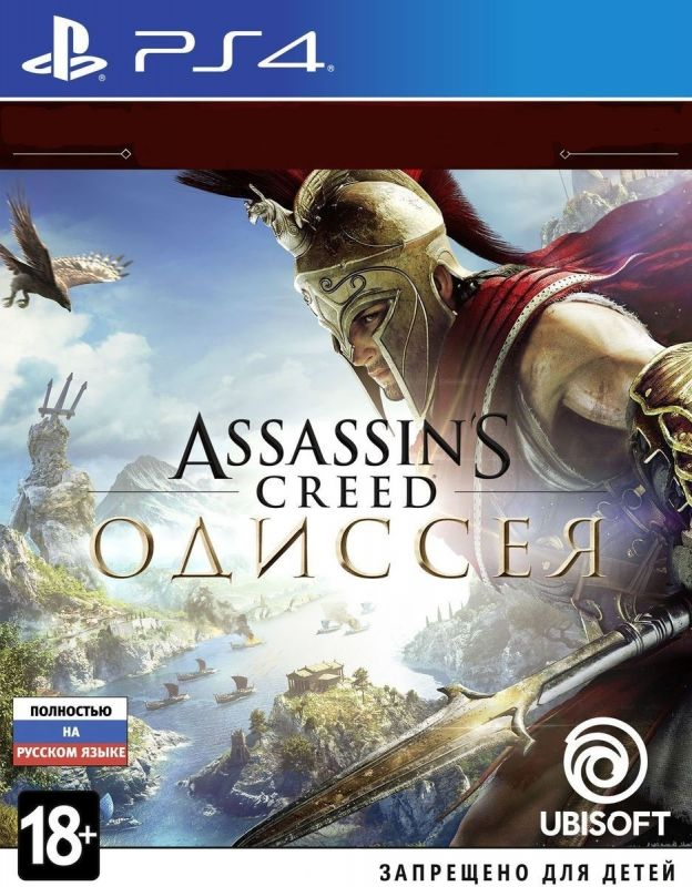 Assassin Creed Одиссея PS4