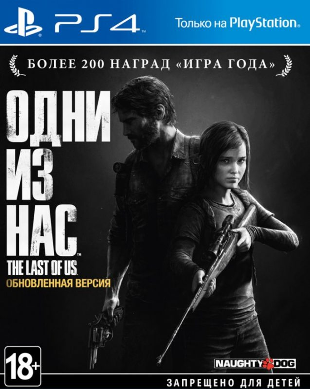 Одни из нас для PS4 (The Last of US для PS4)