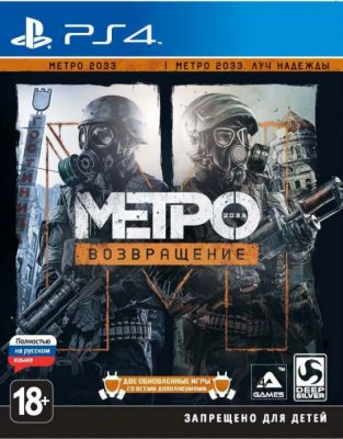 Метро для PS4