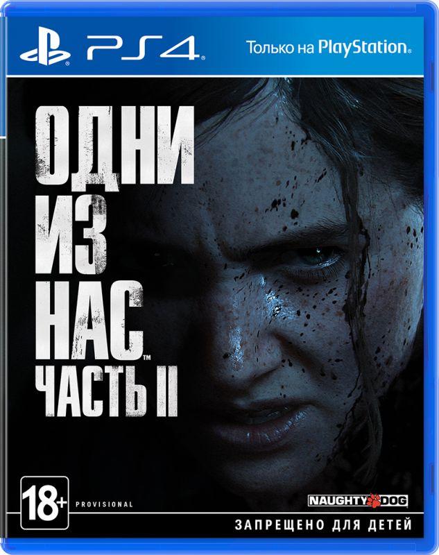 Одни из нас 2 Часть 2 для PS4 | The Last of Us 2 Sony ps4