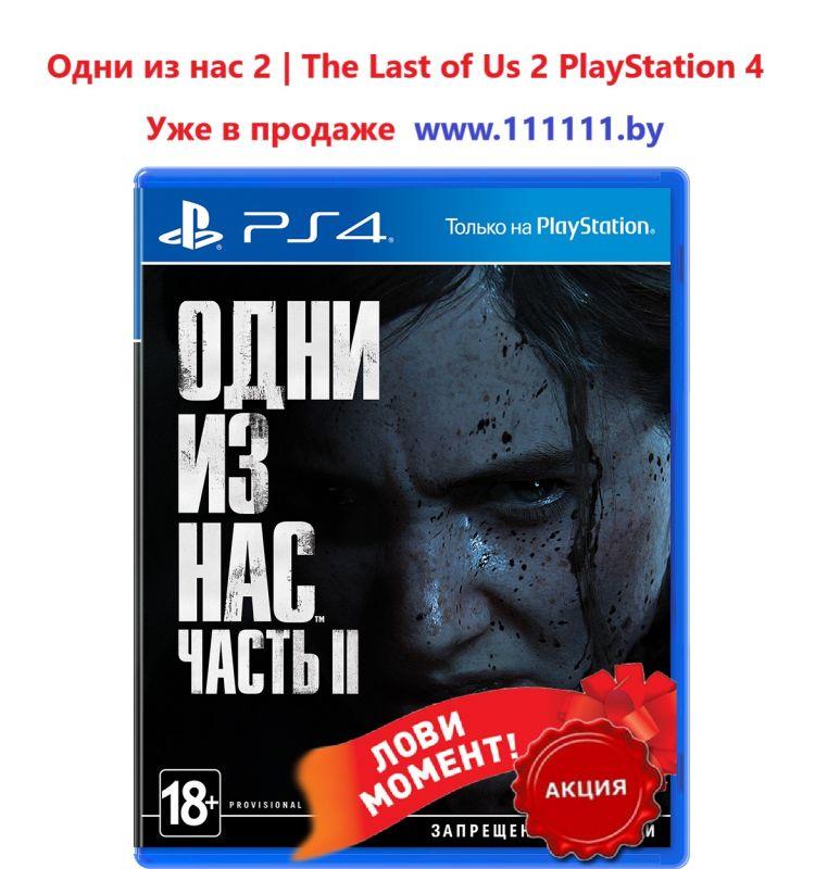 Купить Одни из нас 2 для PlayStation | Купить The Last of Us 2 PS4