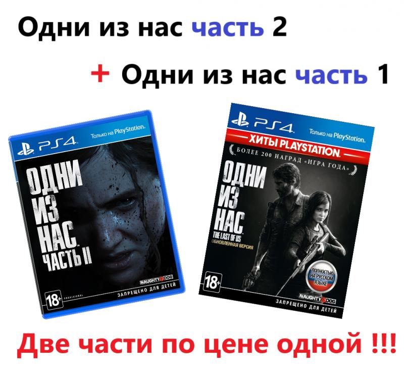 Одни из нас Часть 2 для PS4 + Одни из нас Часть 1 для PS4