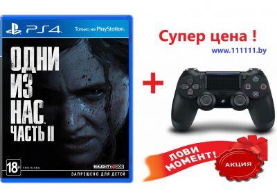 Игра Одни из нас 2 (The Last of Us Part II) PS4 + Джойстик DualShock 4