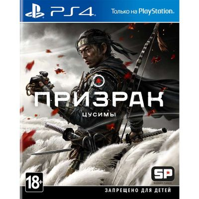 Призрак Цусимы Sony PS4 | Ghost of Tsushima PlayStation 4