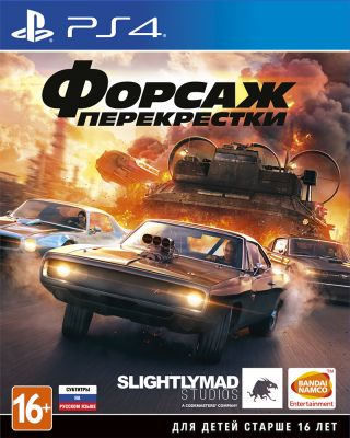Форсаж Перекрестки для PS 4