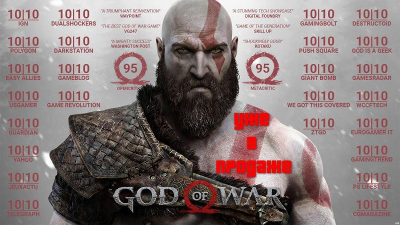 God of War 4 для PlayStation4