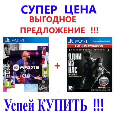 Игра FIFA 21 PS4 + игра Одни из нас PS4