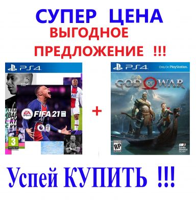 Игра FIFA 21 PS4 + игра God of War 4 PS4