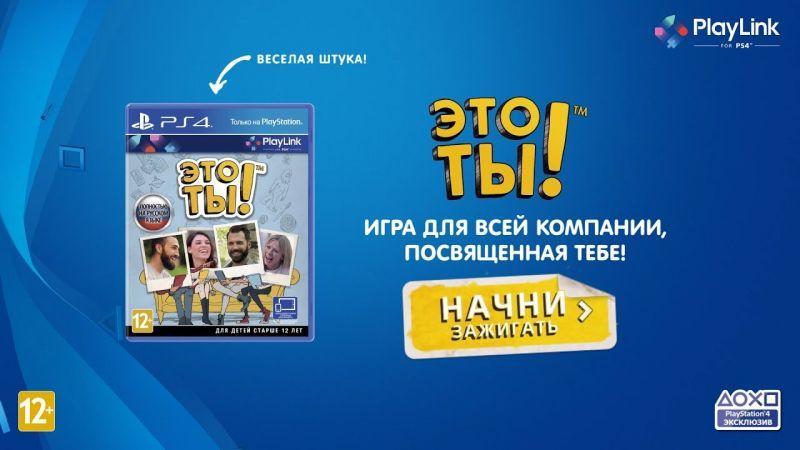 Джойстик Sony PS4 (Оригинал!) + Эксклюзив PlayStation. Игра Это ты!
