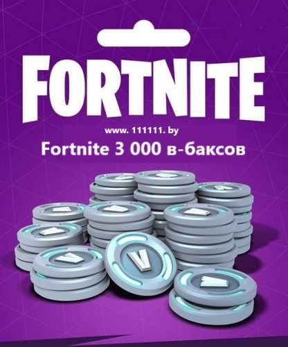 Fortnite 3 000 в-баксов